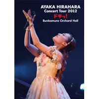 平原綾香 Concert Tour 2012 〜ドキッ!〜 at Bunkamura Orchard Hall