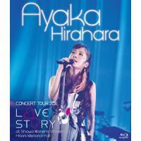 平原綾香 CONCERT TOUR 2011〜LOVE STORY〜 at 昭和女子大学人見記念講堂[Blu-ray]