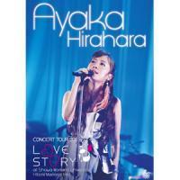 平原綾香 CONCERT TOUR 2011〜LOVE STORY〜 at 昭和女子大学人見記念講堂[DVD]