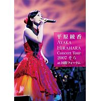 Concert Tour 2007 〜そら〜 at 国際フォーラム