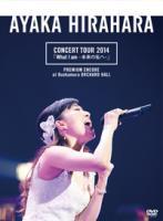 平原綾香 CONCERT TOUR 2014「What I am - 未来の私へ-」プレミアム・アンコール公演 @ Bunkamuraオーチャードホール