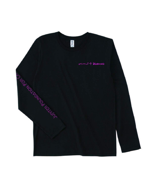 チャリティー「MOSHIMO長袖Tシャツ(黒)」
