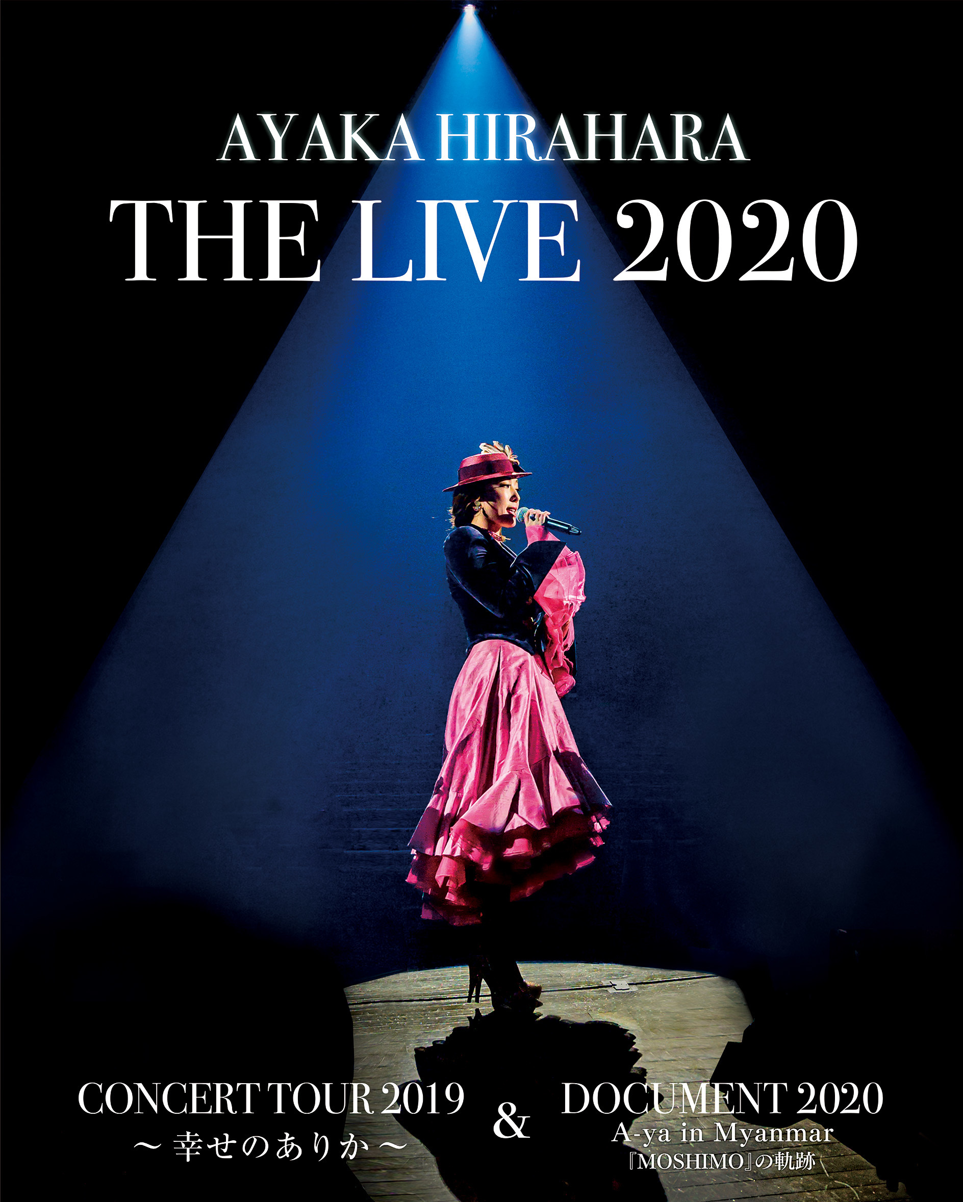 平原綾香 THE LIVE 2020 CONCERT TOUR 2019 〜 幸せのありか 〜 & DOCUMENT 2020 A-ya in Myanmar『MOSHIMO』の軌跡