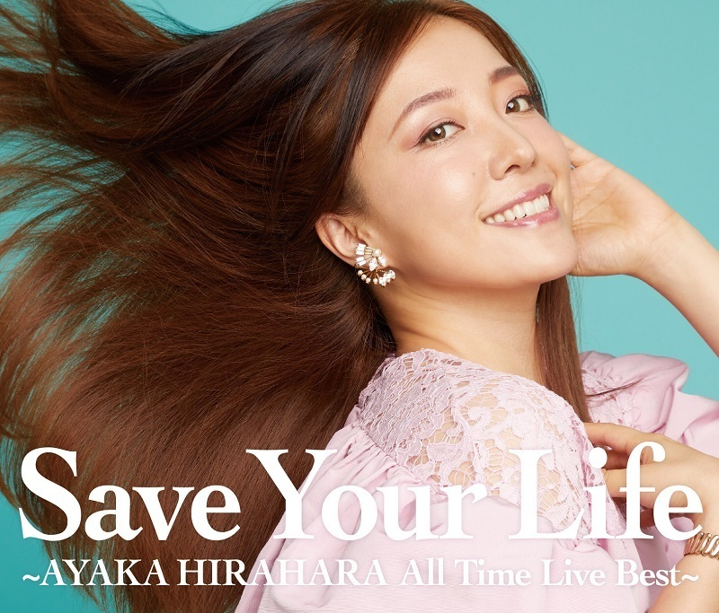 Save Your Life 〜AYAKA HIRAHARA All Time Live Best〜【通常盤】