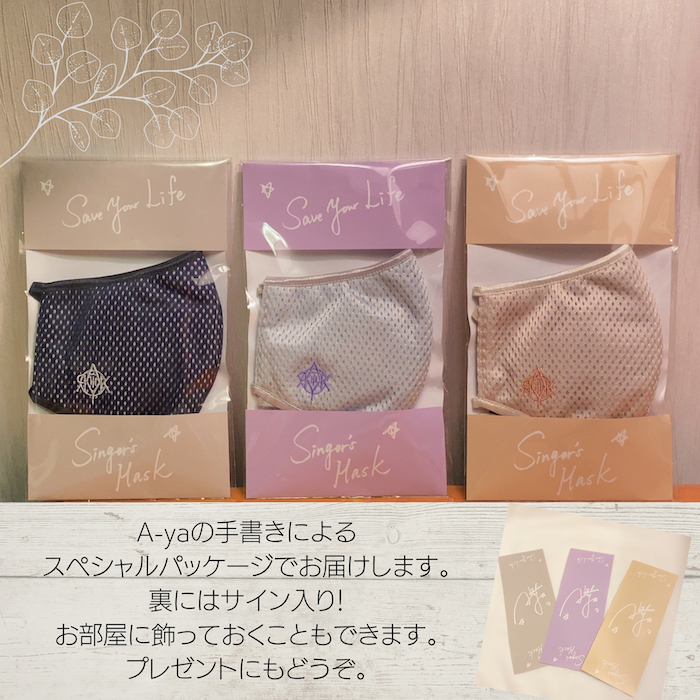 【MOSHIMO ツアーグッズ】Singer's Mask(シンガーズ マスク)