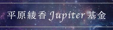 「平原綾香 Jupiter 基金」
