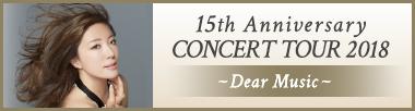 コンサートツアー2018