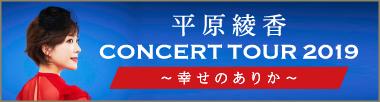 コンサートツアー2019