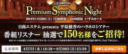 日商エステム presents「Premium Symphonic Night」