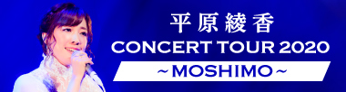 コンサートツアー2020