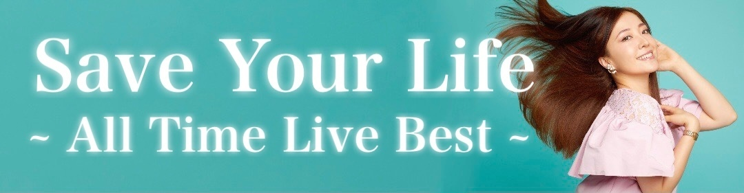 ニュー・アルバム「Save Your Life 〜AYAKA HIRAHARA All Time Live Best〜」