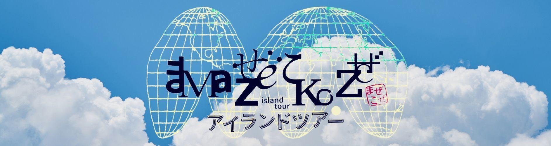 MAZEKOZE island tour